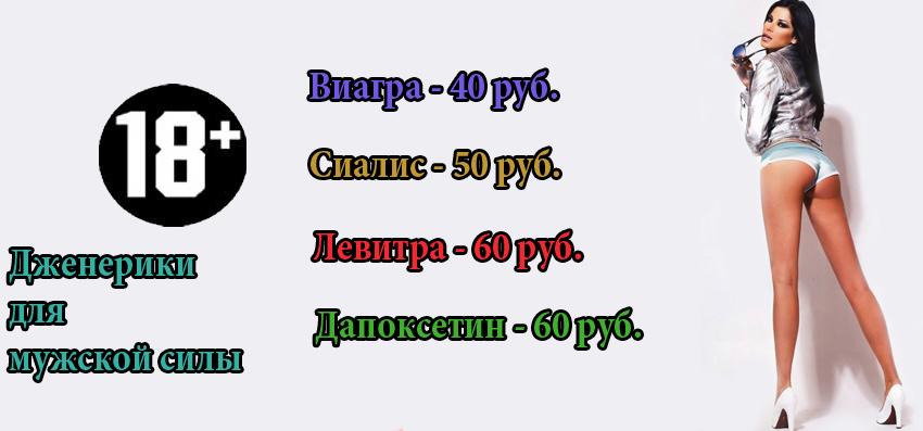 Купить таблетки левитра в аптеке Москва